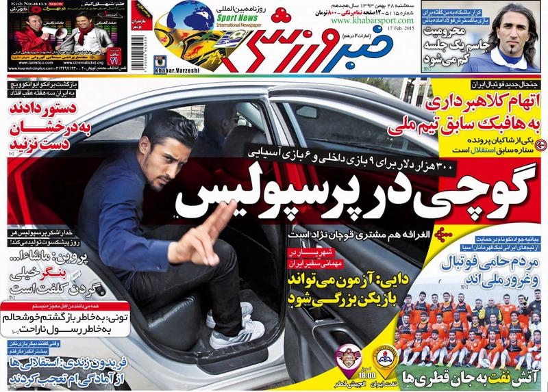 www.dustaan.com صفحه اول روزنامههای ورزشی سه شنبه ۲۸ بهمن ماه ۹۳
