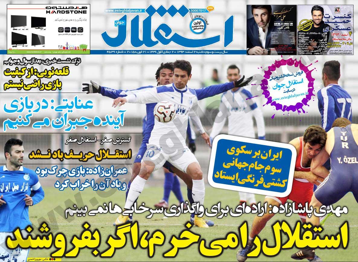 www.dustaan.com نیم صفحه نخست روزنامه های ورزشی شنبه ۲ اسفند ۹۳