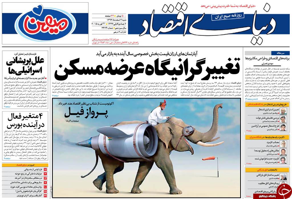 www.dustaan.com-نیم-صفحه-اول-روزنامه-های-ورزشی-سیاسی-۱۲