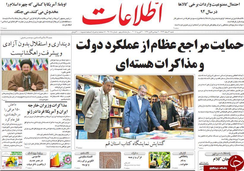 www.dustaan.com-نیم-صفحه-اول-روزنامه-های-ورزشی-سیاسی-۱۳