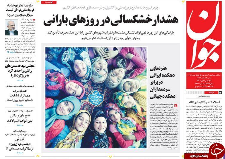 www.dustaan.com-نیم-صفحه-اول-روزنامه-های-ورزشی-سیاسی-۱۴