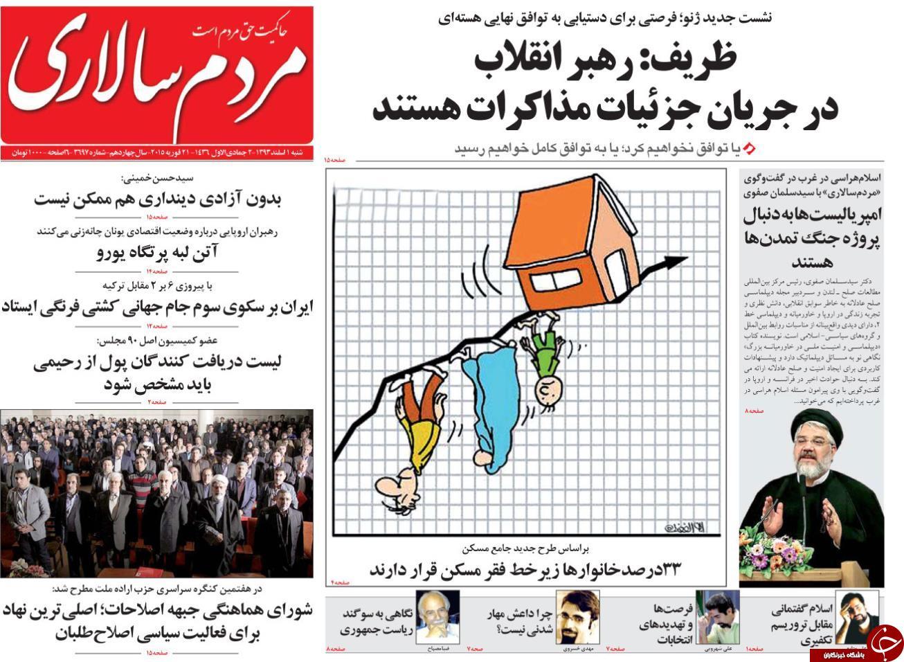 www.dustaan.com-نیم-صفحه-اول-روزنامه-های-ورزشی-سیاسی-۱۵