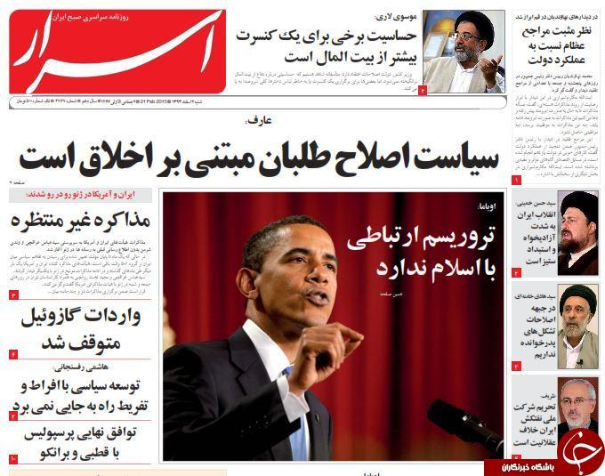 www.dustaan.com-نیم-صفحه-اول-روزنامه-های-ورزشی-سیاسی-۱۷