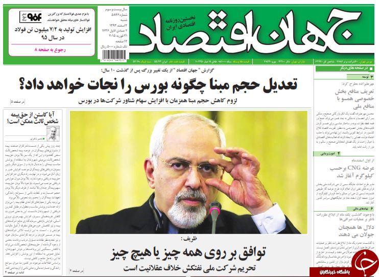 www.dustaan.com-نیم-صفحه-اول-روزنامه-های-ورزشی-سیاسی-۱۹