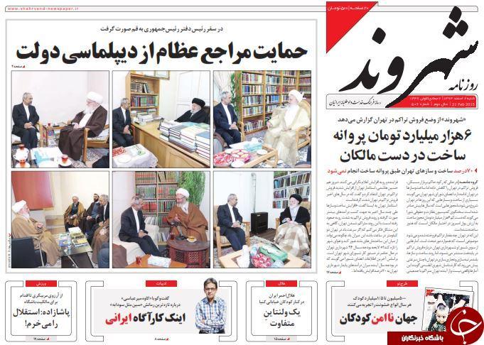 www.dustaan.com-نیم-صفحه-اول-روزنامه-های-ورزشی-سیاسی-۲