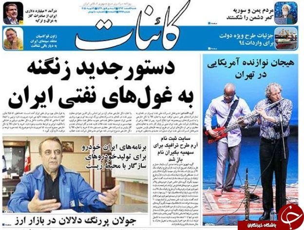 www.dustaan.com-نیم-صفحه-اول-روزنامه-های-ورزشی-سیاسی-۴