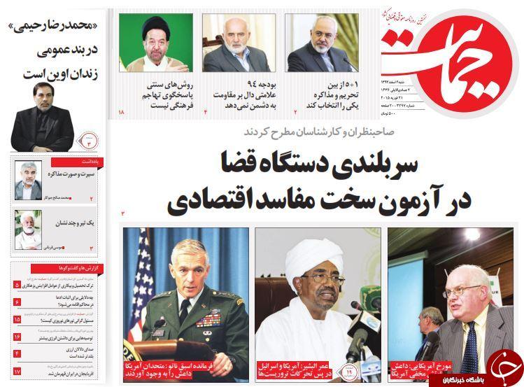 www.dustaan.com-نیم-صفحه-اول-روزنامه-های-ورزشی-سیاسی-۷