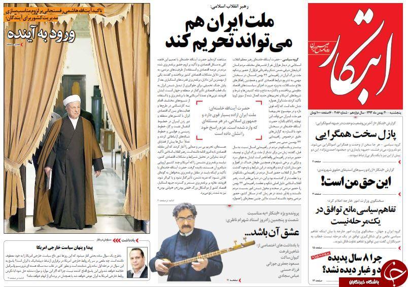 www.dustaan.com-نیم-صفحه-اول-روزنامه-های-ورزشی-سیاسی-۸
