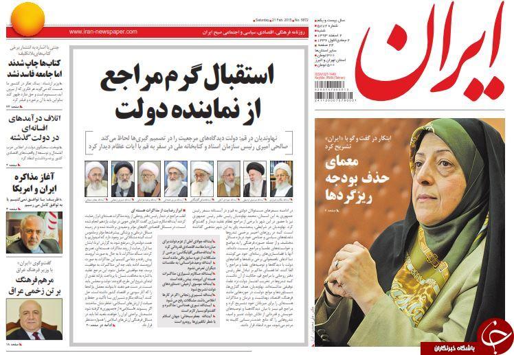 www.dustaan.com-نیم-صفحه-اول-روزنامه-های-ورزشی-سیاسی-۹