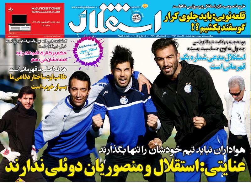 نیم صفحه روزنامه های ورزشی امروز چهارشنبه ۲۰ اسفند ماه ۹۳