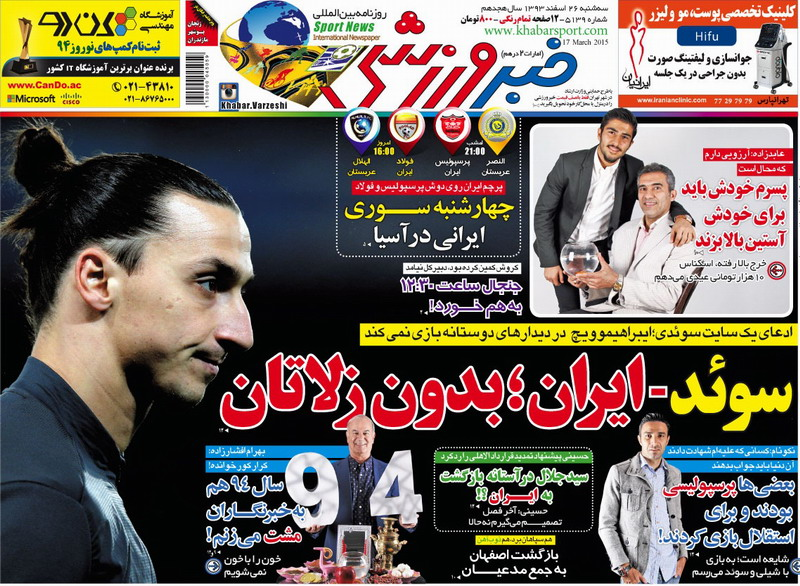 www.dustaan.com نیم صفحه روزنامه های ورزشی امروز سه شنبه ۲۶ اسفند ماه ۹۳