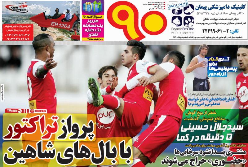 www.dustaan.com نیم صفحه روزنامه های ورزشی امروز دوشنبه ۱۸ اسفند ماه ۹۳