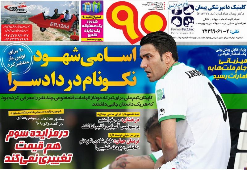 www.dustaan.com نیم صفحه روزنامه های ورزشی امروز سه شنبه ۱۹ اسفند ماه ۹۳