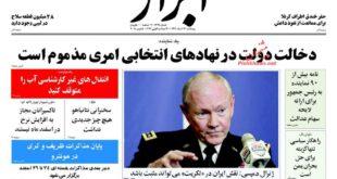 نیم صفحه اول روزنامه های پنجشنبه ۱۴ اسفند ماه ۹۳