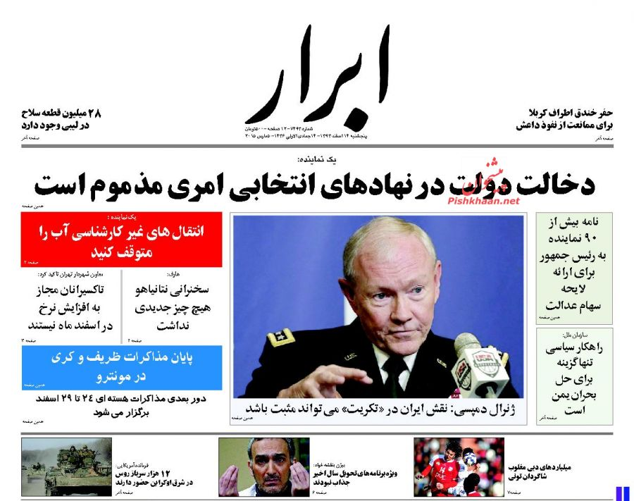 www.dustaan.com نیم صفحه اول روزنامه های پنجشنبه ۱۴ اسفند ماه ۹۳