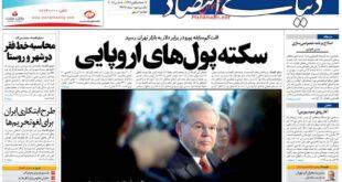 نیم صفحه اول روزنامه های یکشنبه ۱۷ اسفند ماه ۹۳