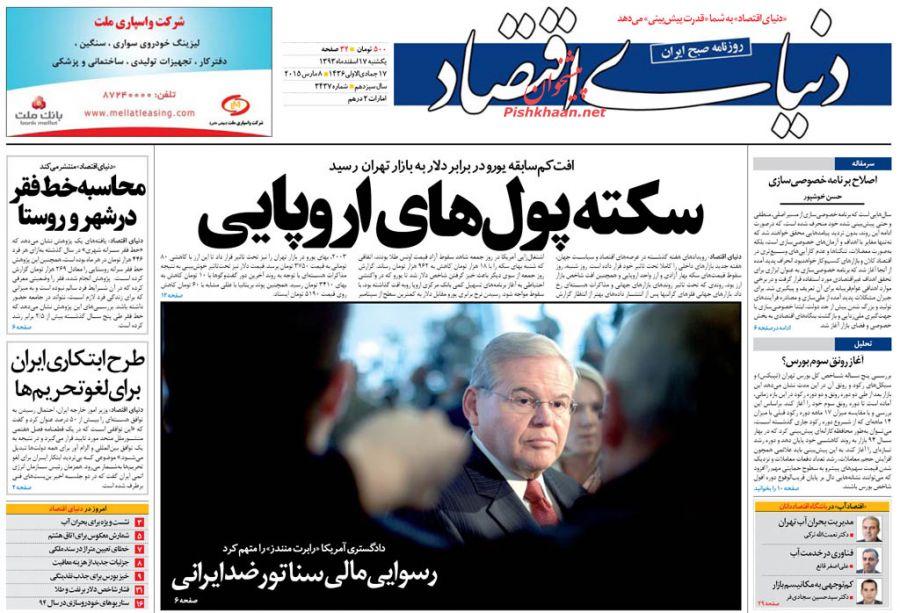 نیم صفحه اول روزنامه های یکشنبه 17 اسفند ماه 93