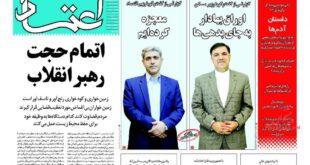 نیم صفحه اول روزنامه های دوشنبه ۱۸ اسفند ماه ۹۳