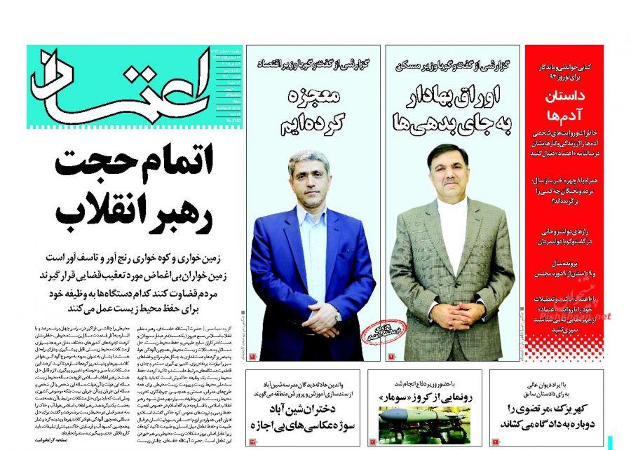 www.dustaan.com نیم صفحه اول روزنامه های دوشنبه ۱۸ اسفند ماه ۹۳