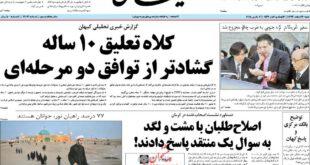 نیم صفحه اول روزنامه های شنبه ۱۶ اسفند ماه ۹۳
