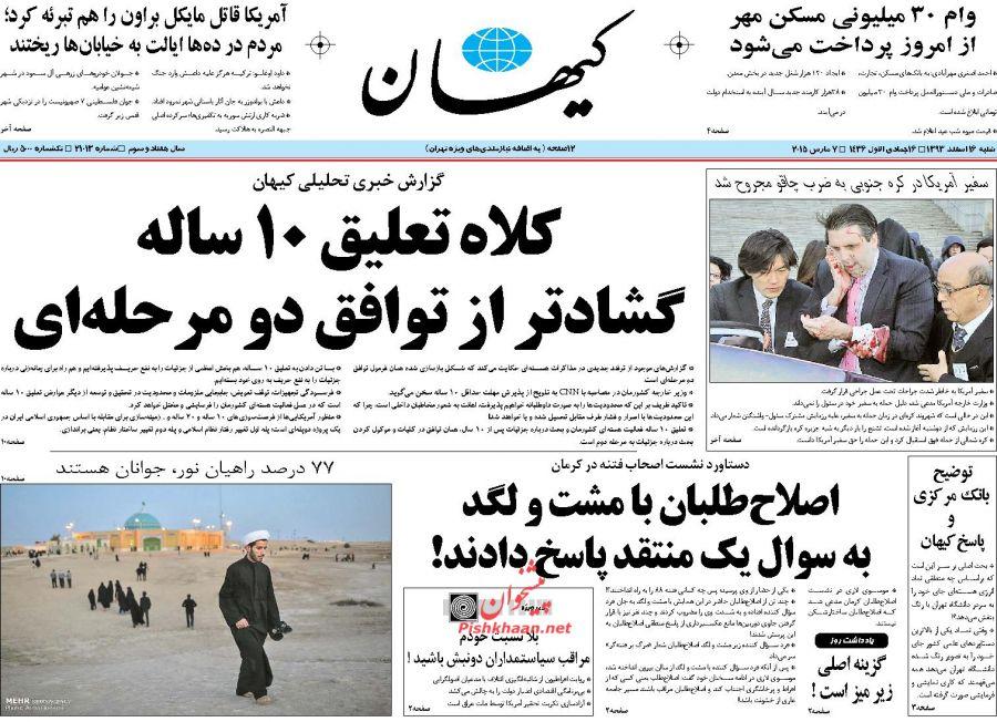 www.dustaan.com نیم صفحه اول روزنامه های شنبه ۱۶ اسفند ماه ۹۳
