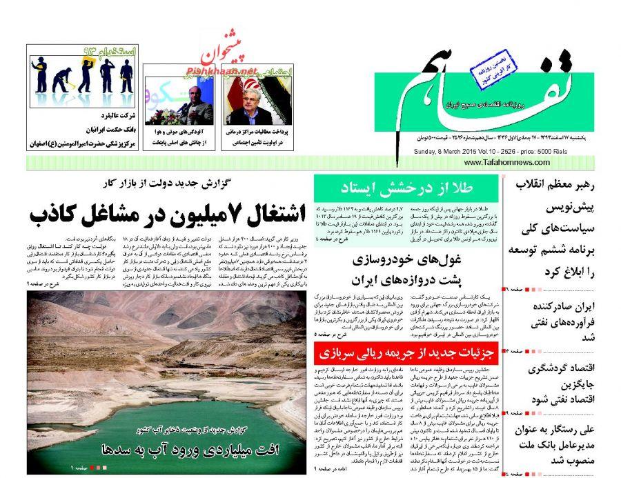 Tafahomnews