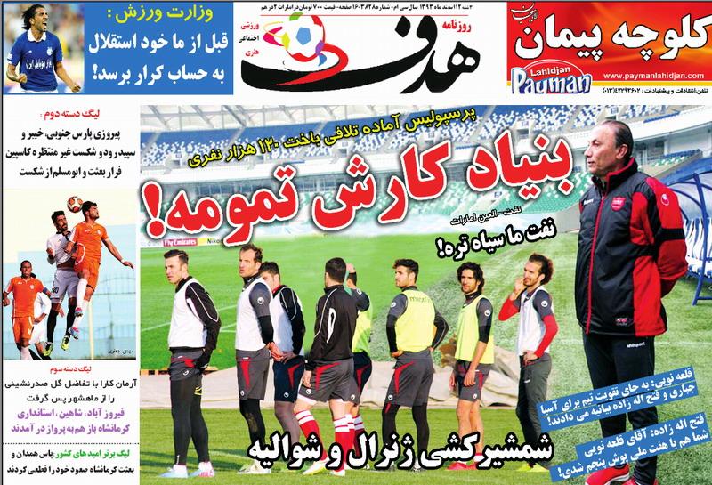 www.dustaan.com نیم صفحه اول روزنامه های ورزشی سه شنبه ۱۲ اسفند ماه ۹۳