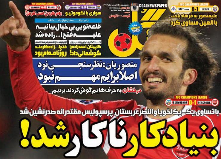 www.dustaan.com نیم صفحه اول روزنامه های ورزشی امروز چهارشنبه ۱۳ اسفند ماه ۹۳