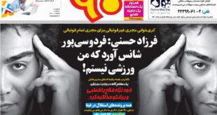 نیم صفحه اول روزنامه های ورزشی امروز دوشنبه ۱۱ اسفند ۹۳