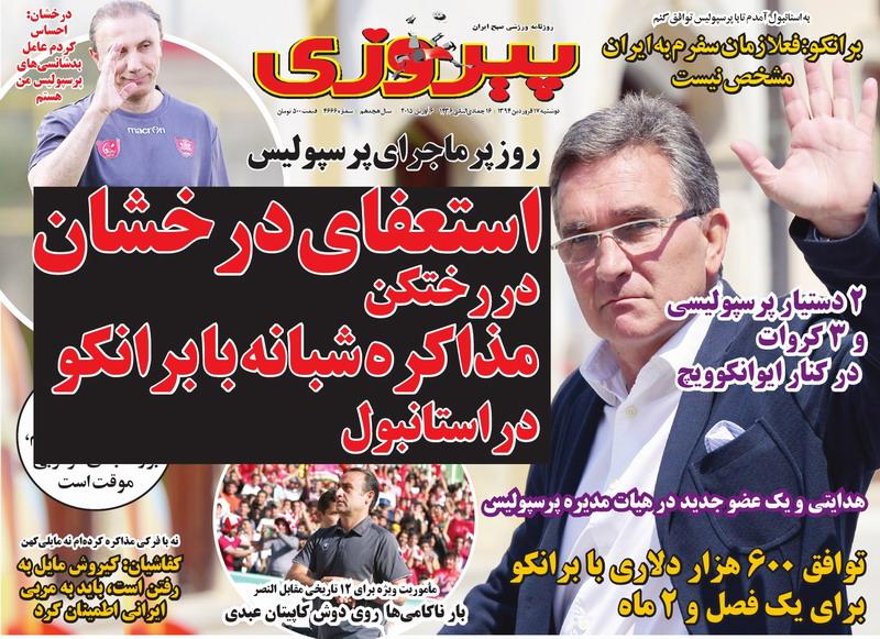 www.dustaan.com نیم صفحه اول روزنامه های ورزشی امروز (دوشنبه ۱۷ فروردین ۹۴)