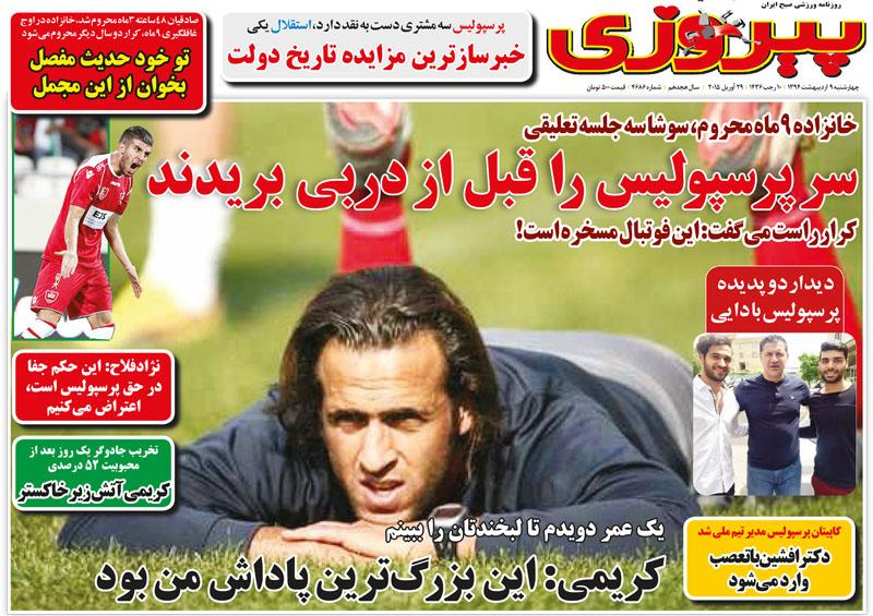 نیم صفحه اول روزنامه های ورزشی روز چهارشنبه ۹ اردیبهشت ۱۳۹۴