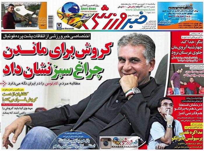 www.dustaan.com نیم صفحه اول روزنامه های ورزشی امروز یکشنبه ۱۶ فروردین ۹۴