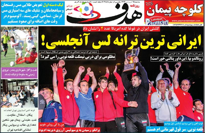 www.dustaan.com نیم صفحه اول روزنامه های سه شنبه ۲۵ فروردین ماه ۹۴