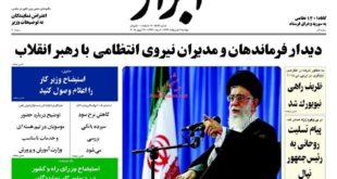 نیم صفحه اول روزنامه های امروز دوشنبه ۷ اردیبهشت ۱۳۹۴