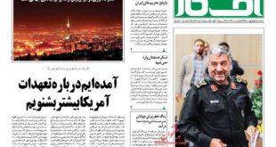 نیم صفحه اول روزنامه های روز سه شنبه ۸ اردیبهشت ۱۳۹۴