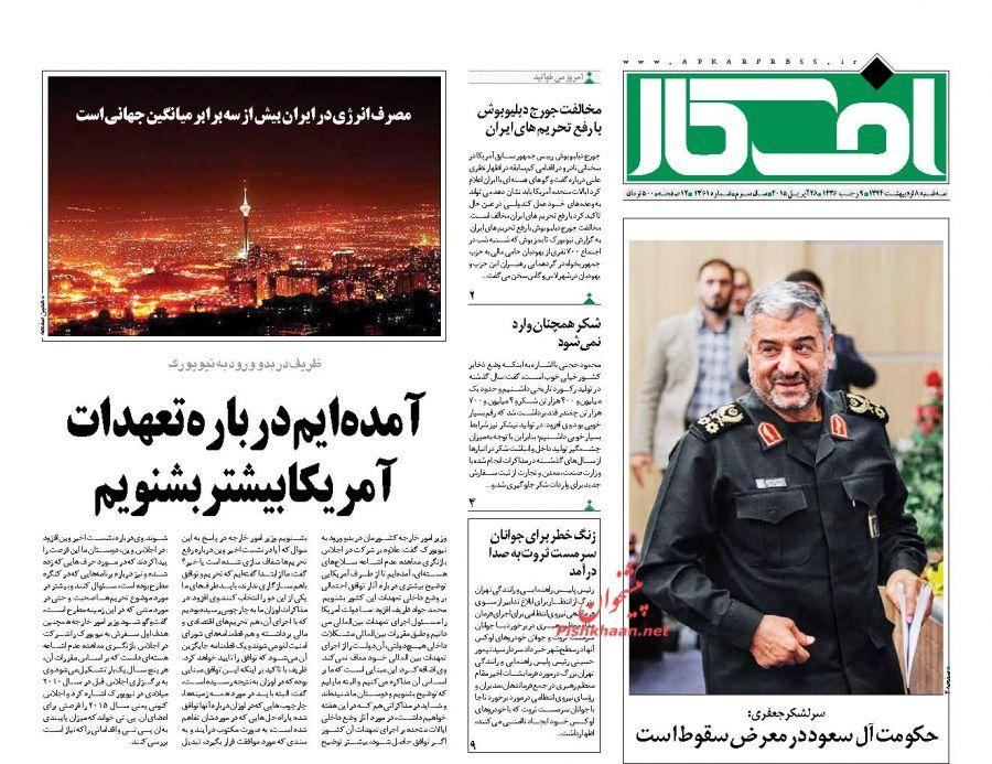 www.dustaan.com نیم صفحه اول روزنامه های روز سه شنبه ۸ اردیبهشت ۱۳۹۴