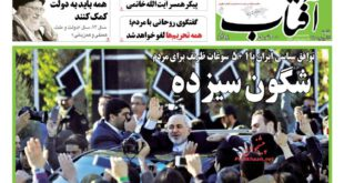نیم صفحه اول روزنامه های امروز شنبه ۱۵ فروردین ۹۴