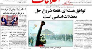 نیم صفحه اول روزنامه های روز چهارشنبه ۹ اردیبهشت ۱۳۹۴