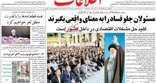 نیم صفحه اول روزنامه های روز پنجشنبه ۱۰ اردیبهشت ۱۳۹۴
