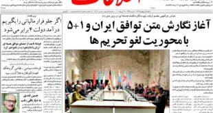 نیم صفحه اول روزنامه های روز شنبه ۵ اردیبهشت ۹۴