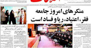 نیم صفحه اول روزنامه های روز یکشنبه ۶ اردیبهشت ۹۴