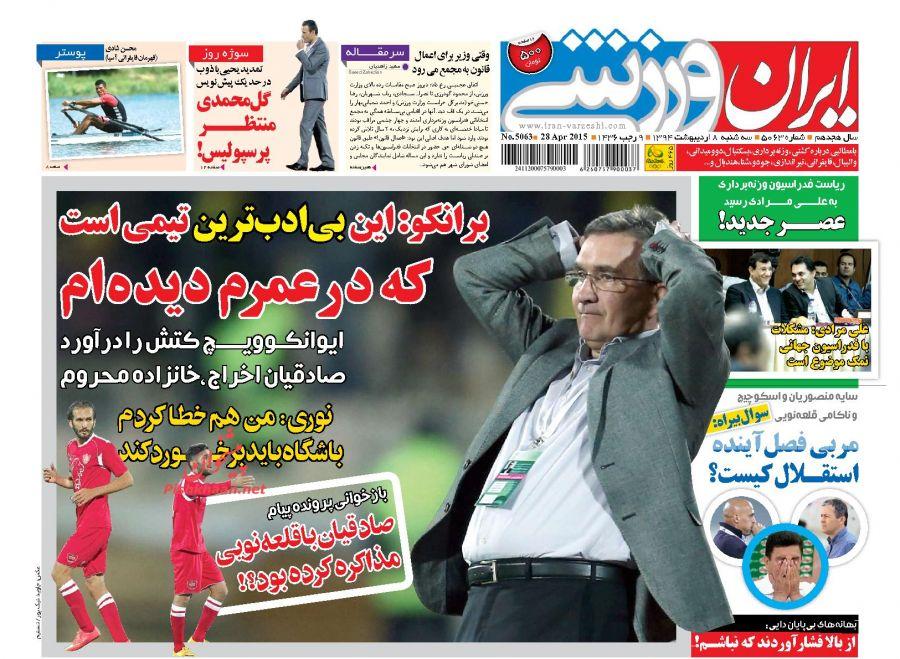 www.dustaan.com نیم صفحه اول روزنامه های ورزشی روز سه شنبه ۸ اردیبهشت ۱۳۹۴