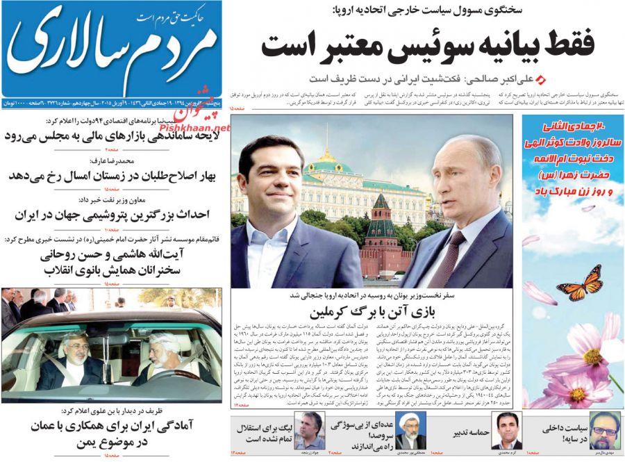 www.dustaan.com صفحه نخست روزنامه های امروز { پنجشنبه ۲۰ فروردین ۹۴ }