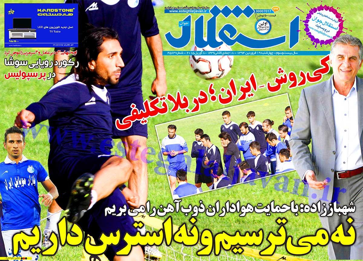 www.dustaan.com نیم صفحه اول روزنامه های ورزشی امروز { چهارشنبه ۱۹ فروردین ۹۴ }