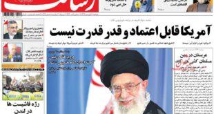 نیم صفحه نخست روزنامه های امروز دوشنبه ۱۷ فروردین ۹۴
