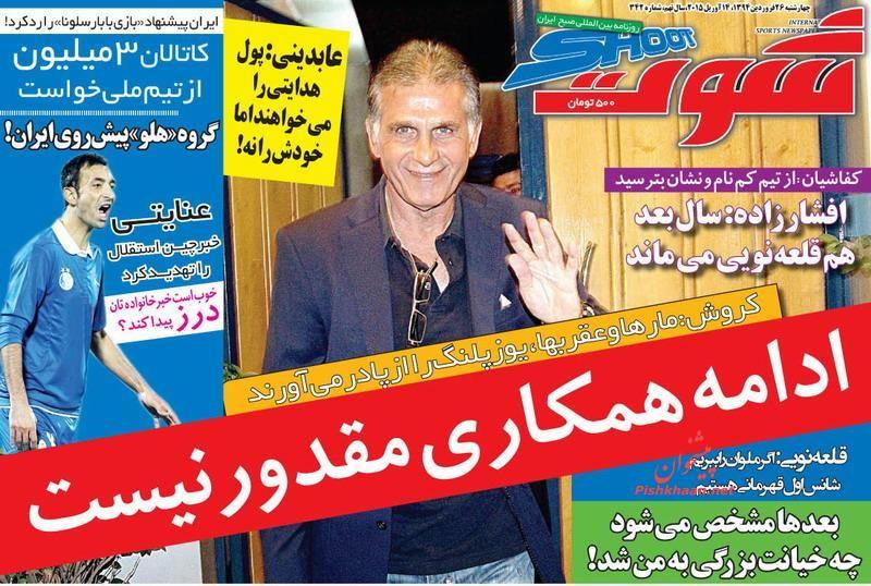 www.dustaan.com نیم صفحه اول روزنامه های ورزشی چهارشنبه ۲۶ فروردین ماه ۹۴