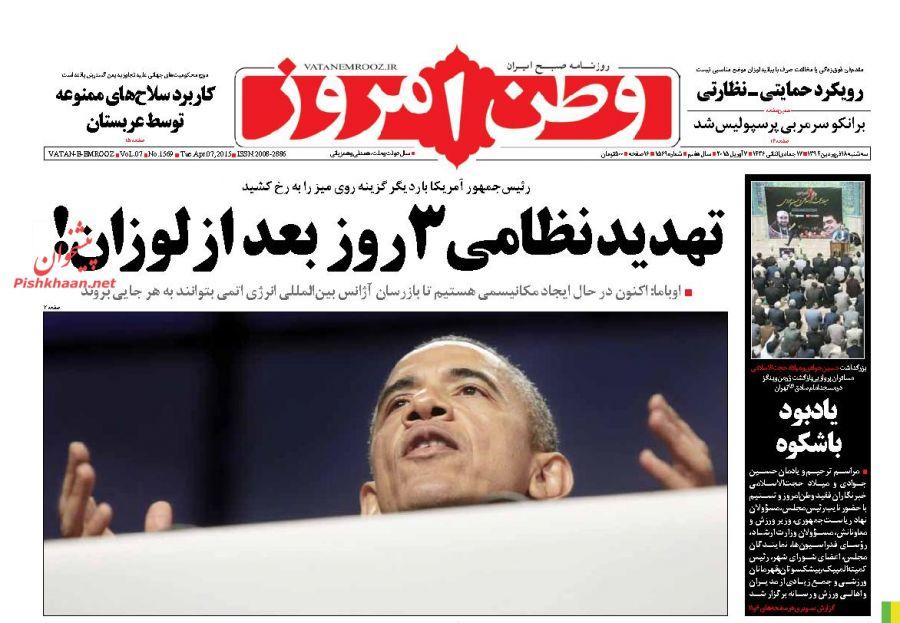 www.dustaan.com صفحه نخست روزنامه های امروز { سه شنبه ۱۸ فروردین ۹۴ }