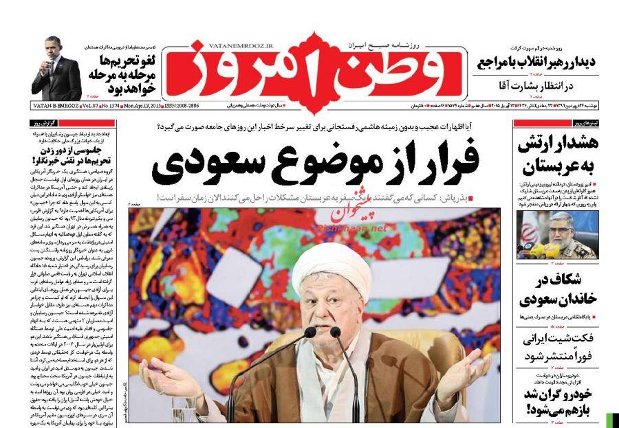 www.dustaan.com صفحه نخست روزنامه های امروز (دوشنبه ۲۴ فروردین ماه)