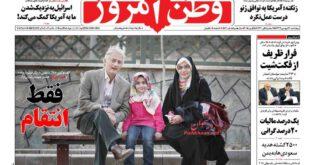 نیم صفحه اول روزنامه های چهارشنبه ۲۶ فروردین ماه ۹۴