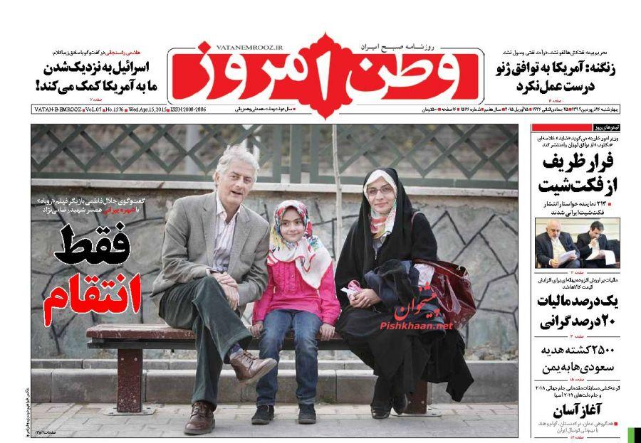 www.dustaan.com نیم صفحه اول روزنامه های چهارشنبه ۲۶ فروردین ماه ۹۴